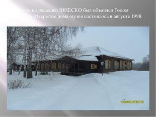 1991 год по решению ЮНЕСКО был объявлен Годом Аксакова. Открытие дома-музея