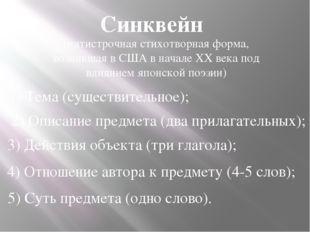 Синквейн (пятистрочная стихотворная форма, возникшая в США в начале XX века п