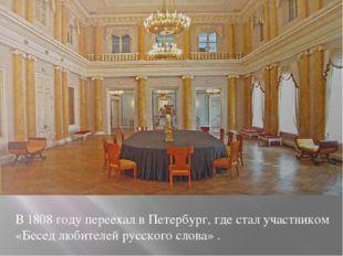 В 1808 году переехал в Петербург, где стал участником «Бесед любителей русско