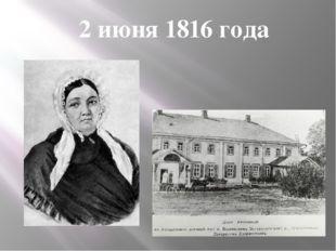 2 июня 1816 года