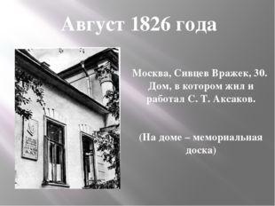 Август 1826 года Москва, Сивцев Вражек, 30. Дом, в котором жил и работал С. Т