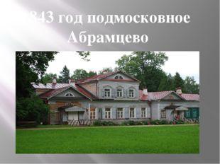 1843 год подмосковное Абрамцево
