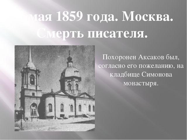 12 мая 1859 года. Москва. Смерть писателя. Похоронен Аксаков был, согласно ег...