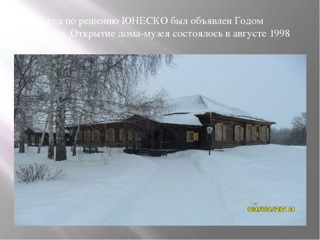 1991 год по решению ЮНЕСКО был объявлен Годом Аксакова. Открытие дома-музея...