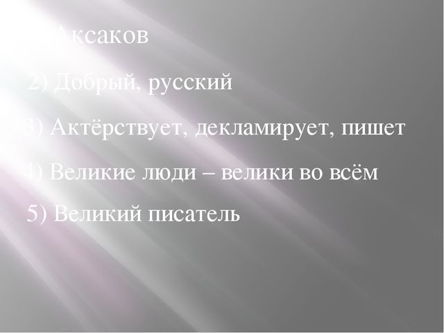 1) Аксаков 2) Добрый, русский 3) Актёрствует, декламирует, пишет 4) Великие л...