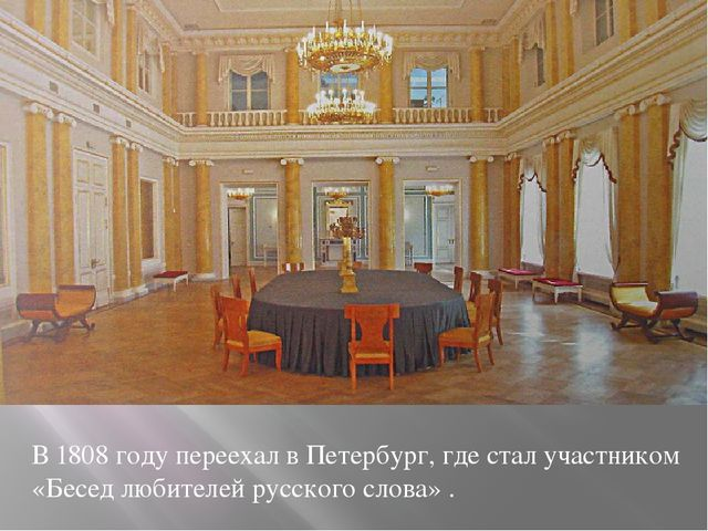 В 1808 году переехал в Петербург, где стал участником «Бесед любителей русско...