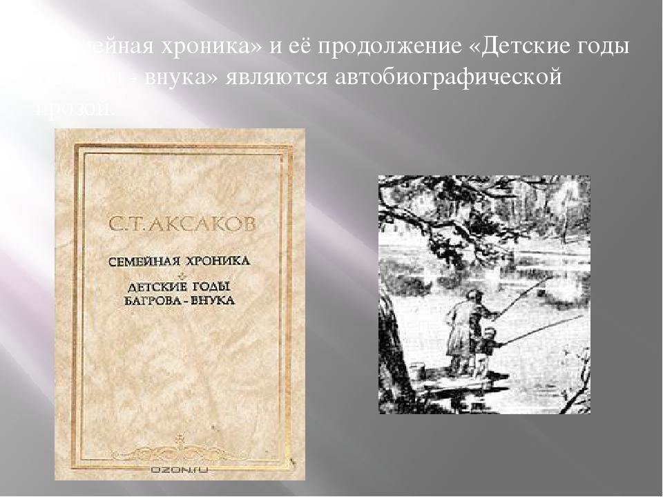 «Семейная хроника» и её продолжение «Детские годы Багрова - внука» являются а...