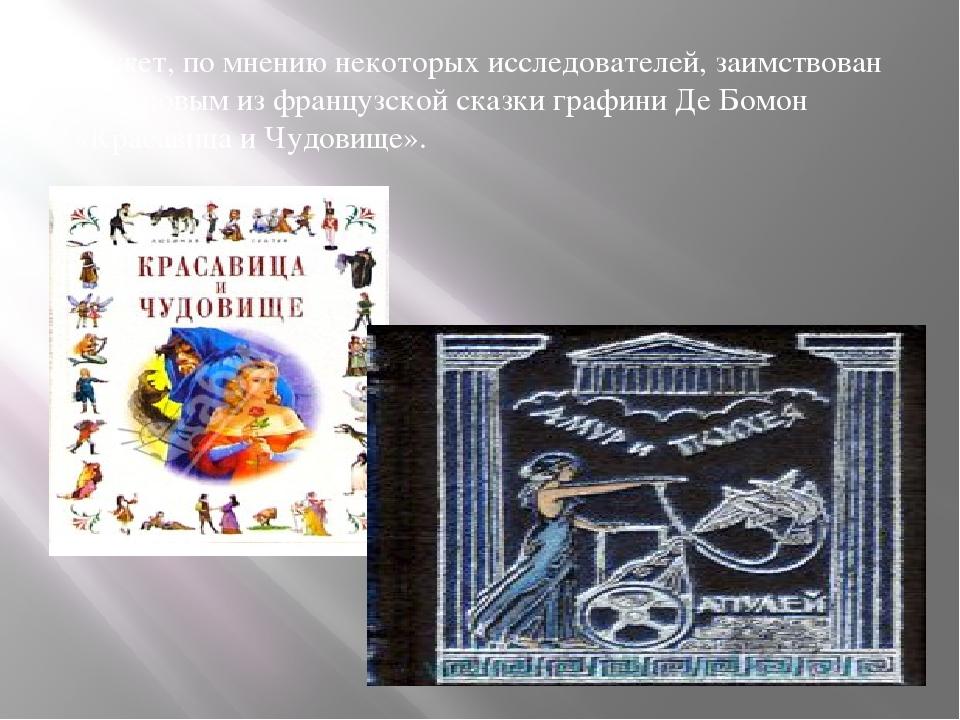 Сюжет, по мнению некоторых исследователей, заимствован Аксаковым из французск...