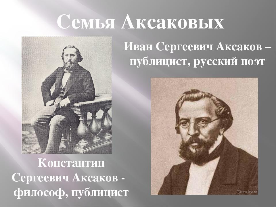 Семья Аксаковых Константин Сергеевич Аксаков - философ, публицист Иван Сергее...