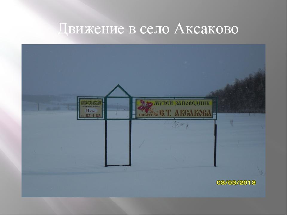 Движение в село Аксаково