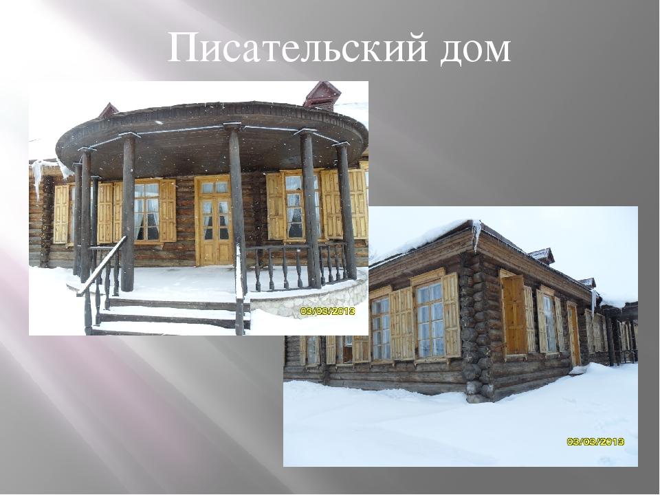Писательский дом