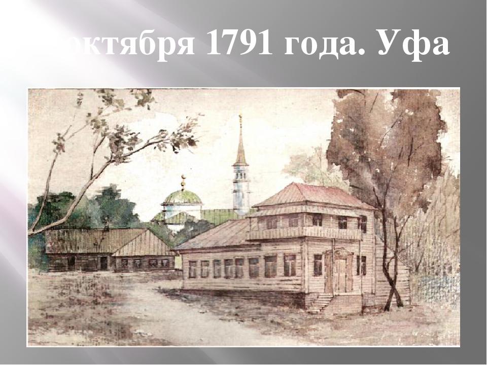 1 октября 1791 года. Уфа