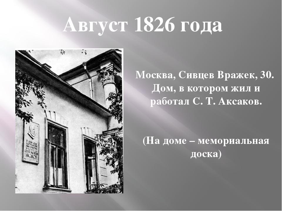 Август 1826 года Москва, Сивцев Вражек, 30. Дом, в котором жил и работал С. Т...