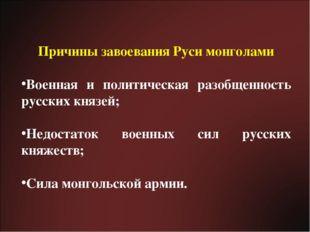 Причины завоевания Руси монголами Военная и политическая разобщенность русски