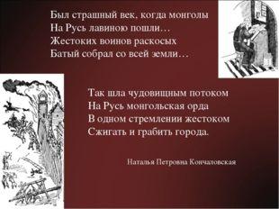 Был страшный век, когда монголы На Русь лавиною пошли… Жестоких воинов раско