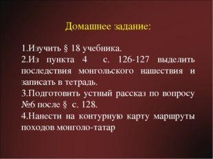 Домашнее задание: Изучить § 18 учебника. Из пункта 4 с. 126-127 выделить посл