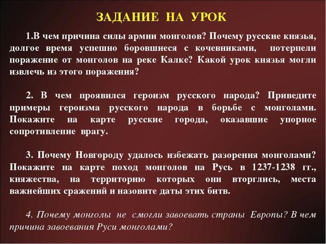 В чем причина силы армии монголов? Почему русские князья, долгое время успешн...