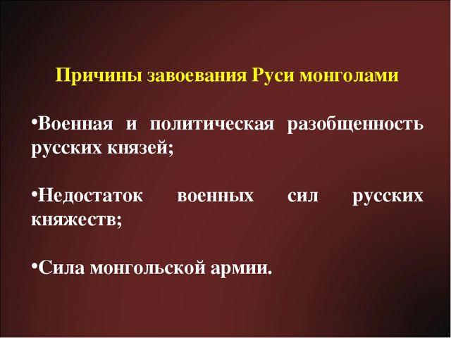 Причины завоевания Руси монголами Военная и политическая разобщенность русски...