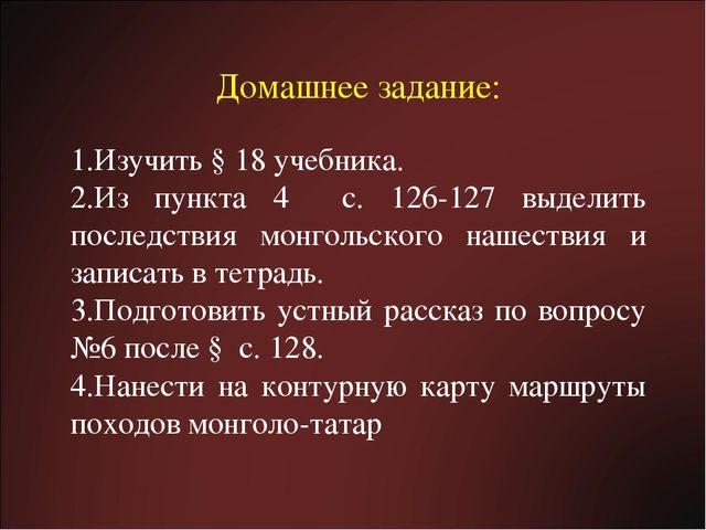 Домашнее задание: Изучить § 18 учебника. Из пункта 4 с. 126-127 выделить посл...