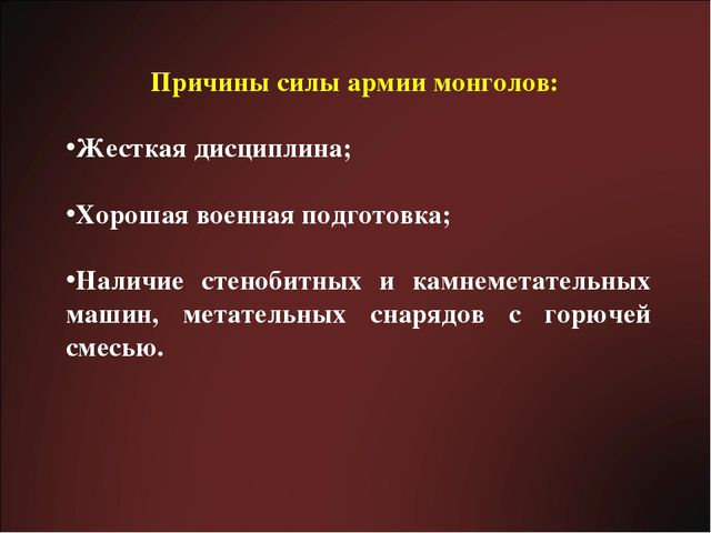 Причины силы армии монголов: Жесткая дисциплина; Хорошая военная подготовка;...
