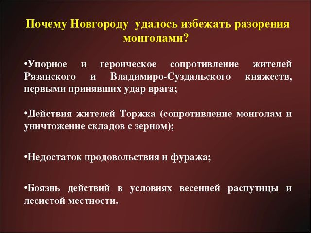 Почему Новгороду удалось избежать разорения монголами? Упорное и героическое...