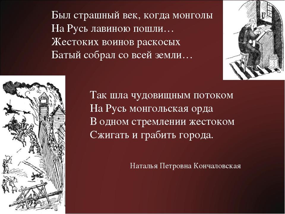 Был страшный век, когда монголы На Русь лавиною пошли… Жестоких воинов раско...