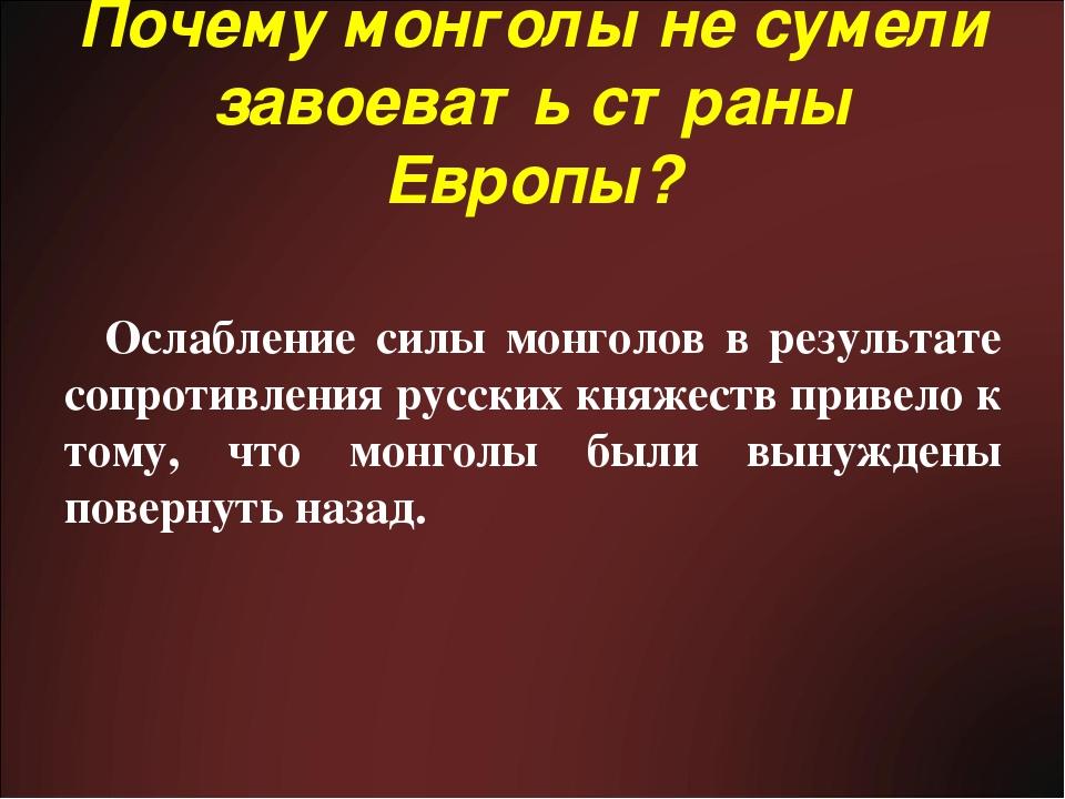 Почему монголы не сумели завоевать страны Европы? Ослабление силы монголов в...