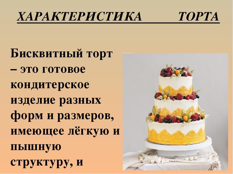 Бисквитный торт рецепт для начинающих
