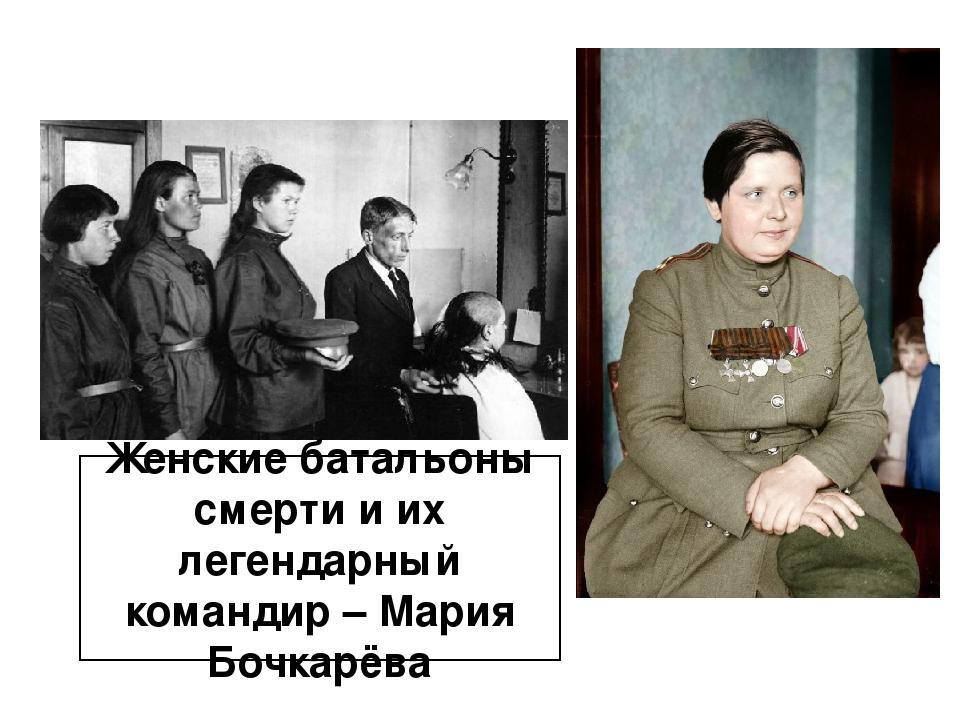 Женские батальоны
