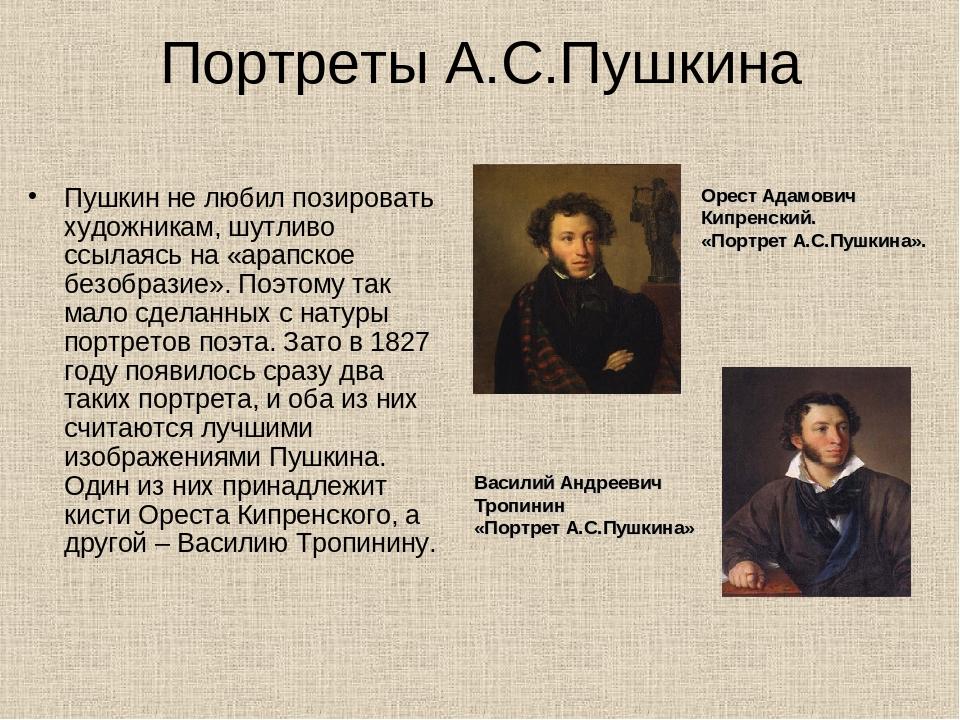 можно положить сочинение великий сын россии а с пушкин поездов Москва Красноярск