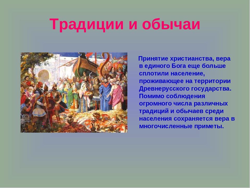 Картинки о русских обрядах