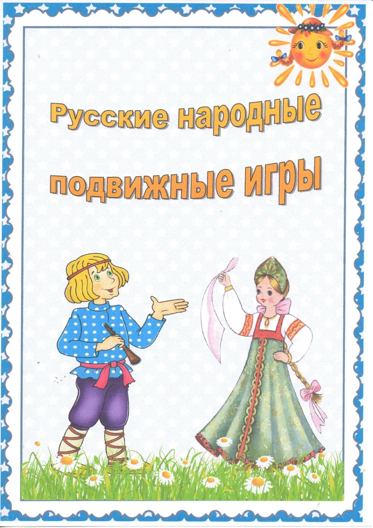 Русские народные игры картинки