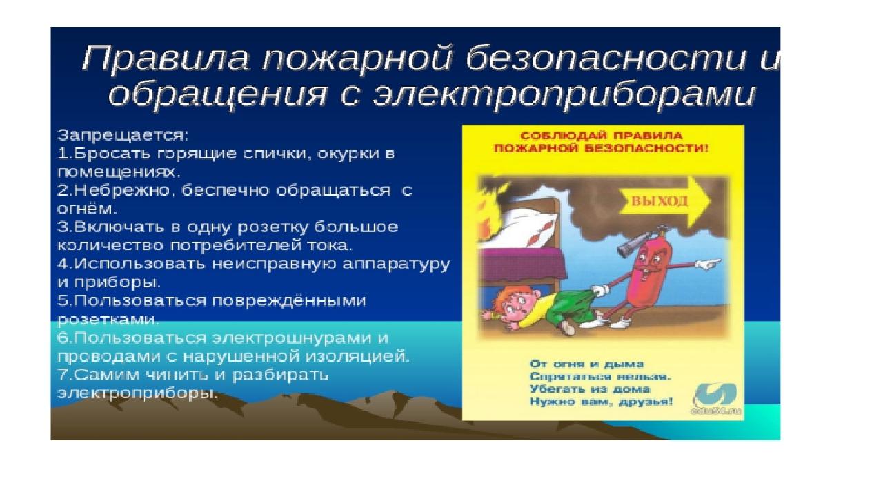 Презентация по обж электробезопасность вопросы к экзамену по электробезопасности 4 группа