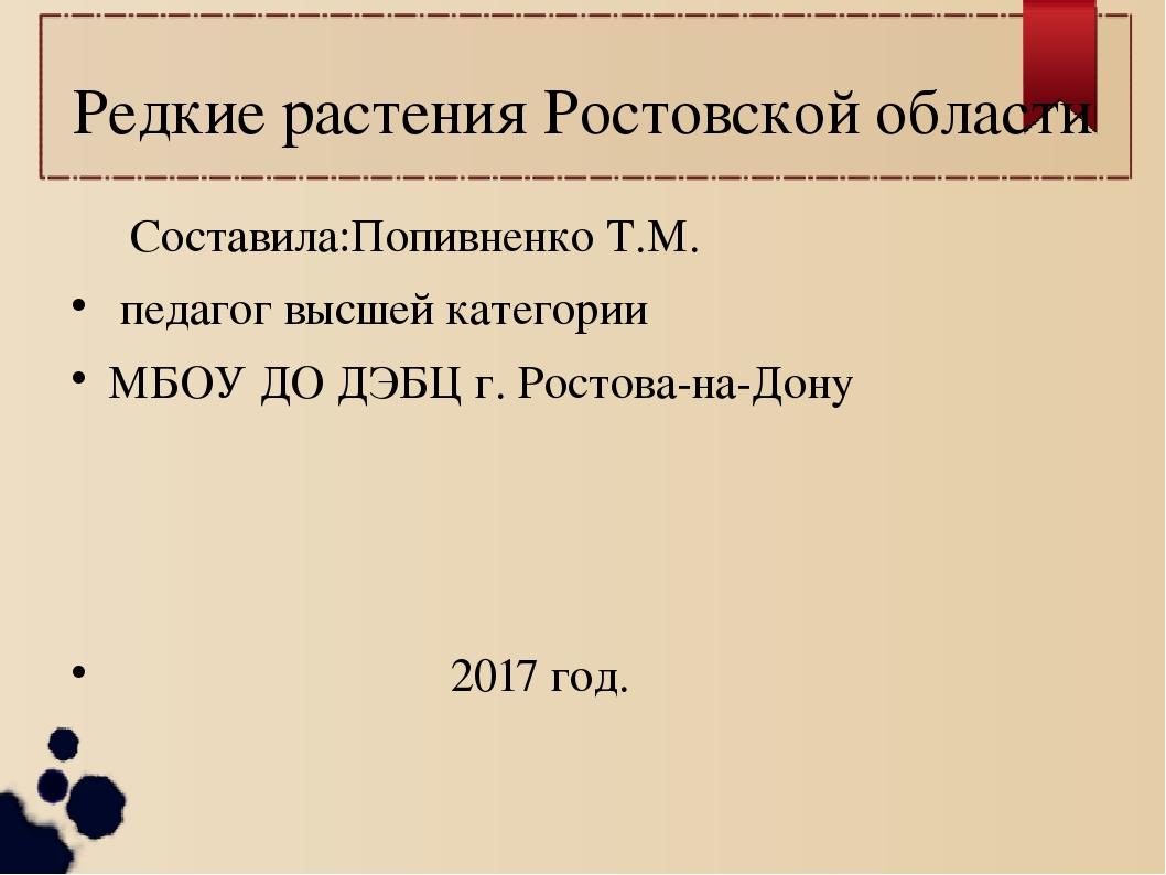 Редкие растения Ростовской области Составила:Попивненко Т.М. педагог высшей к...