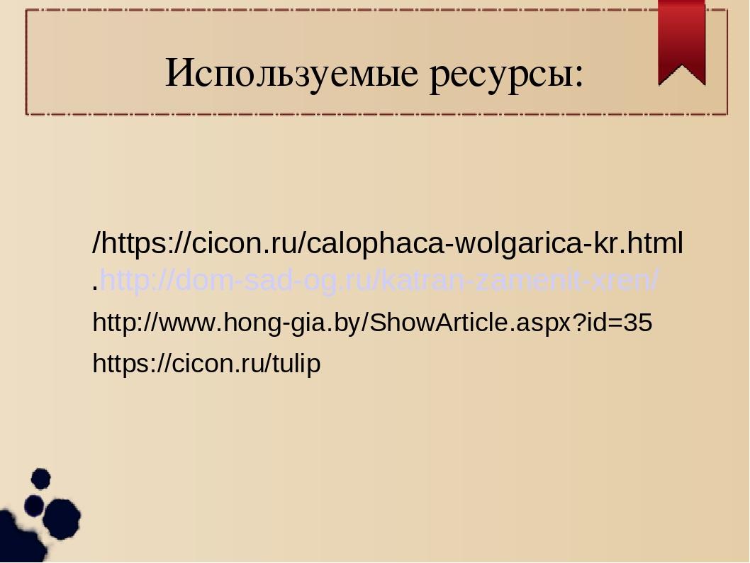 Используемые ресурсы: /https://cicon.ru/calophaca-wolgarica-kr.html .http://d...