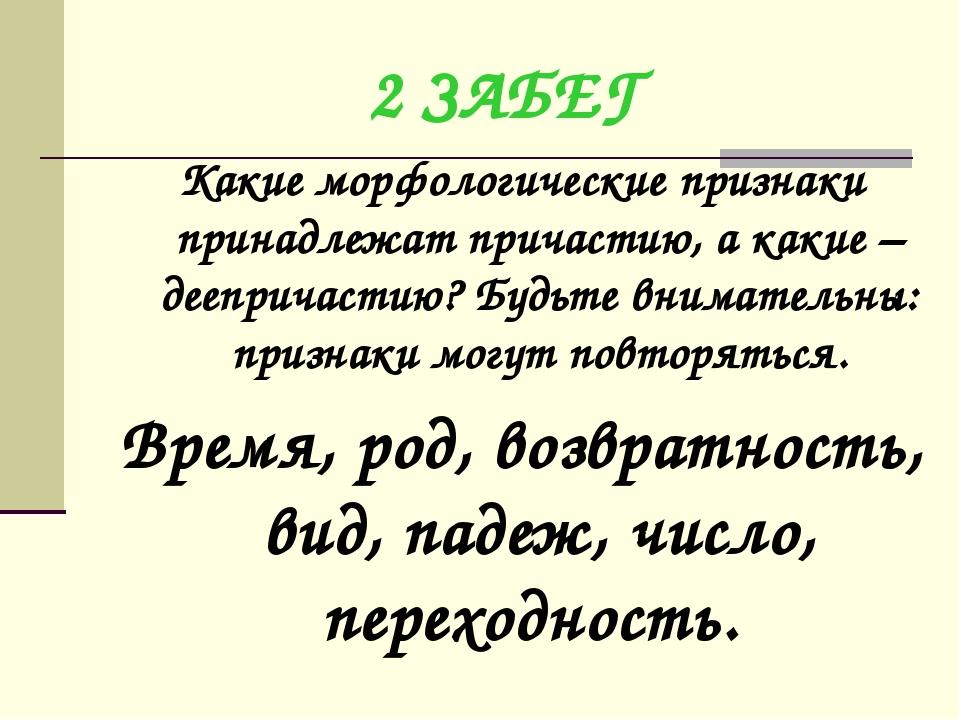 2 ЗАБЕГ Какие морфологические признаки принадлежат причастию, а какие – деепр...