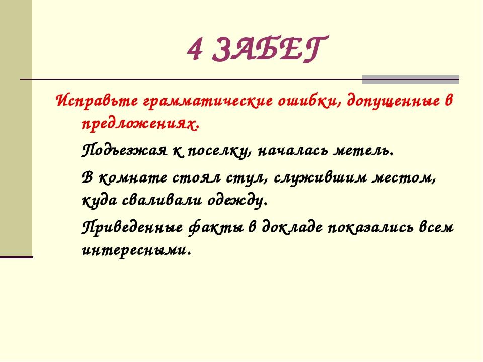4 ЗАБЕГ Исправьте грамматические ошибки, допущенные в предложениях. Подъезжа...