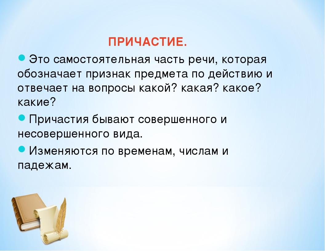 Причастие как часть речи слайда 10 ПРИЧАСТИЕ Это самостоятельная часть речи которая обозначает признак предмет