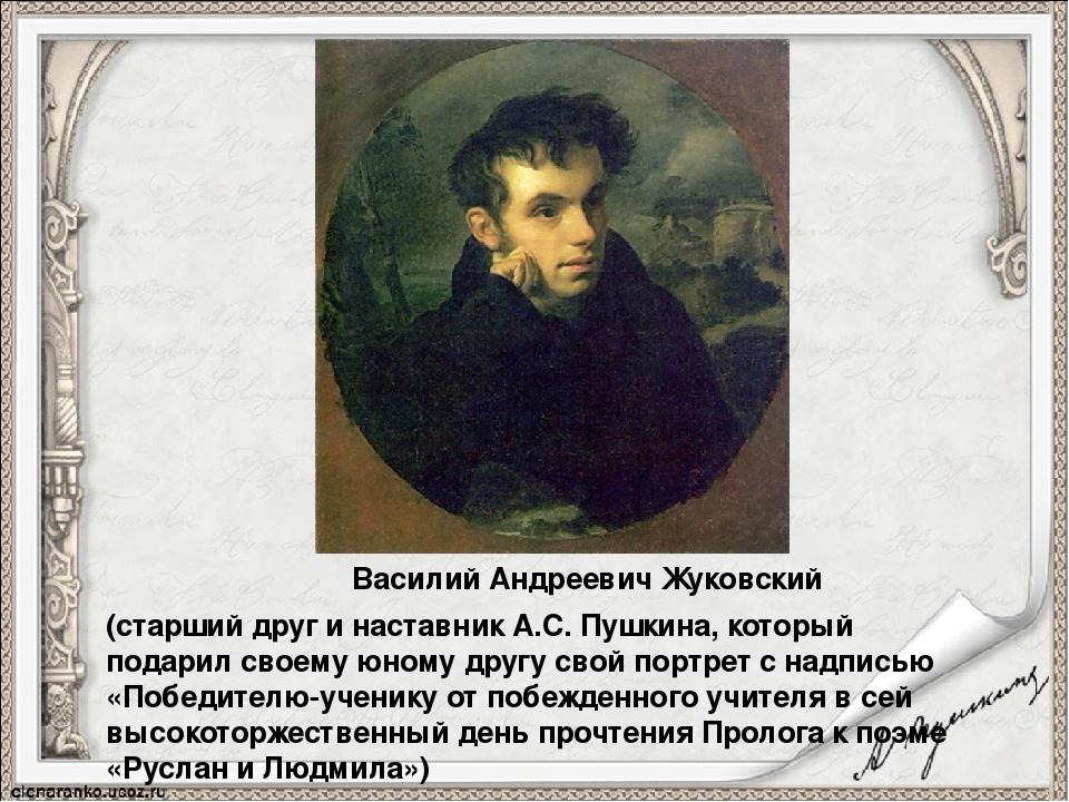 Стихотворение к портрету жуковского пушкин