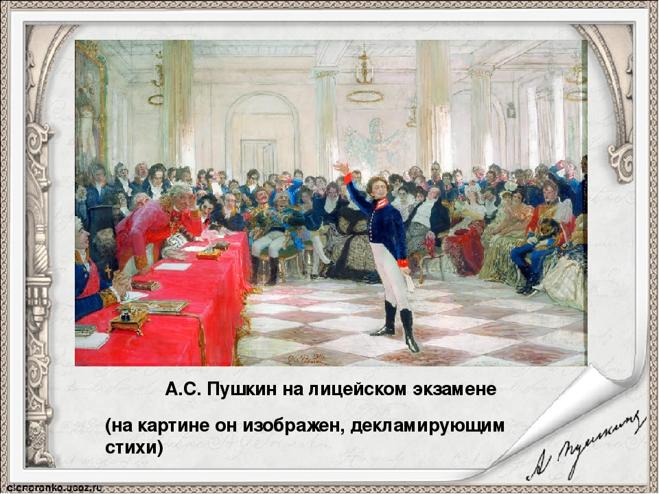 державин и пушкин картинка главное любой вязаной