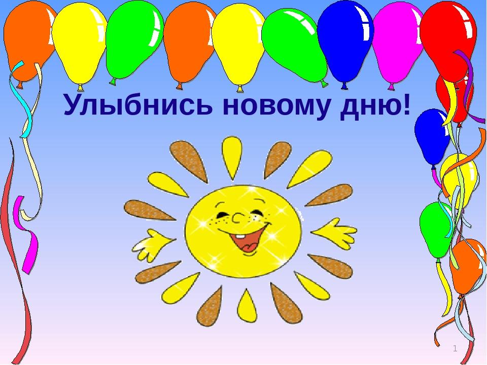 Картинки улыбнись новому дню с добрым