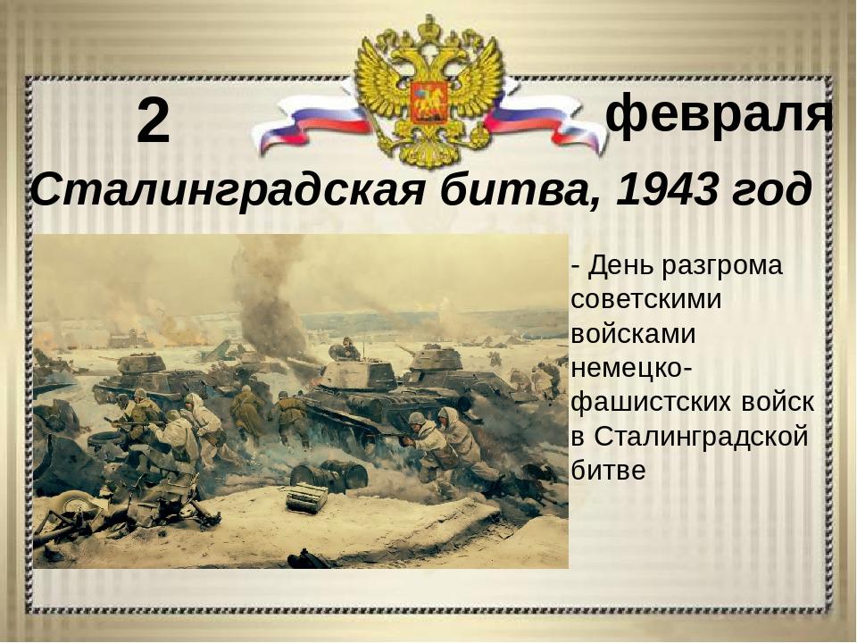 Картинки ко 2 февраля сталинградская битва