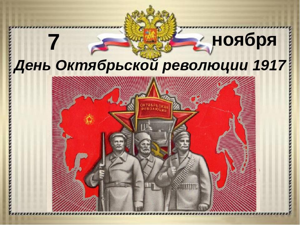 сделать открытки с днем 1917 привлекает