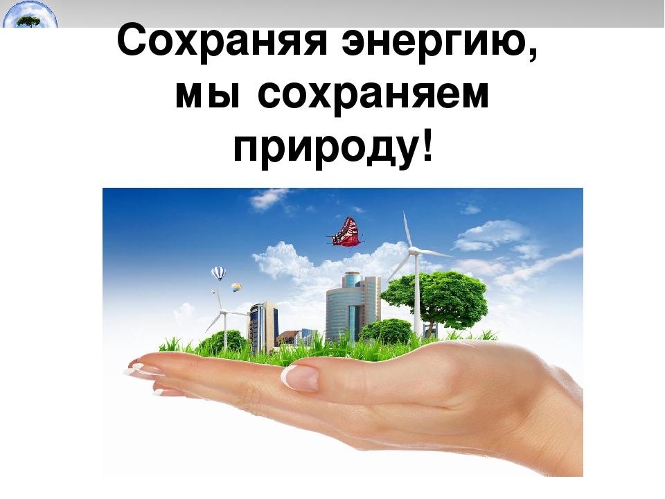 экология и энергосбережение картинки очень будет