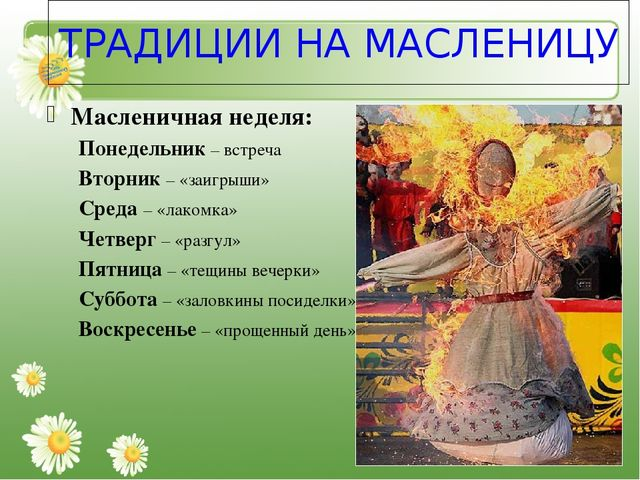 Масленица Русский Обряд Знакомства