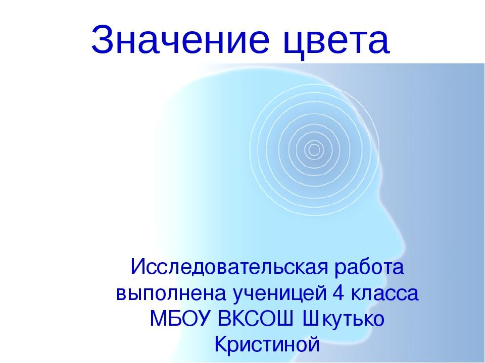 Исследовательская работа выполнена ученицей 4 класса МБОУ ВКСОШ Шкутько Крист...