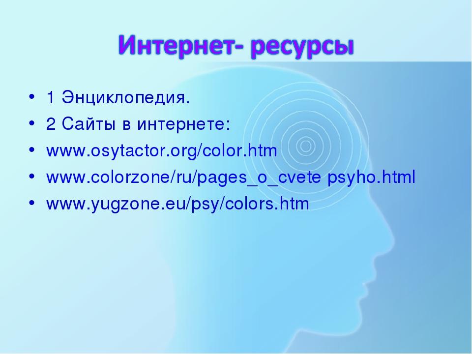 1 Энциклопедия. 2 Сайты в интернете: www.osytactor.org/color.htm www.colorzon...
