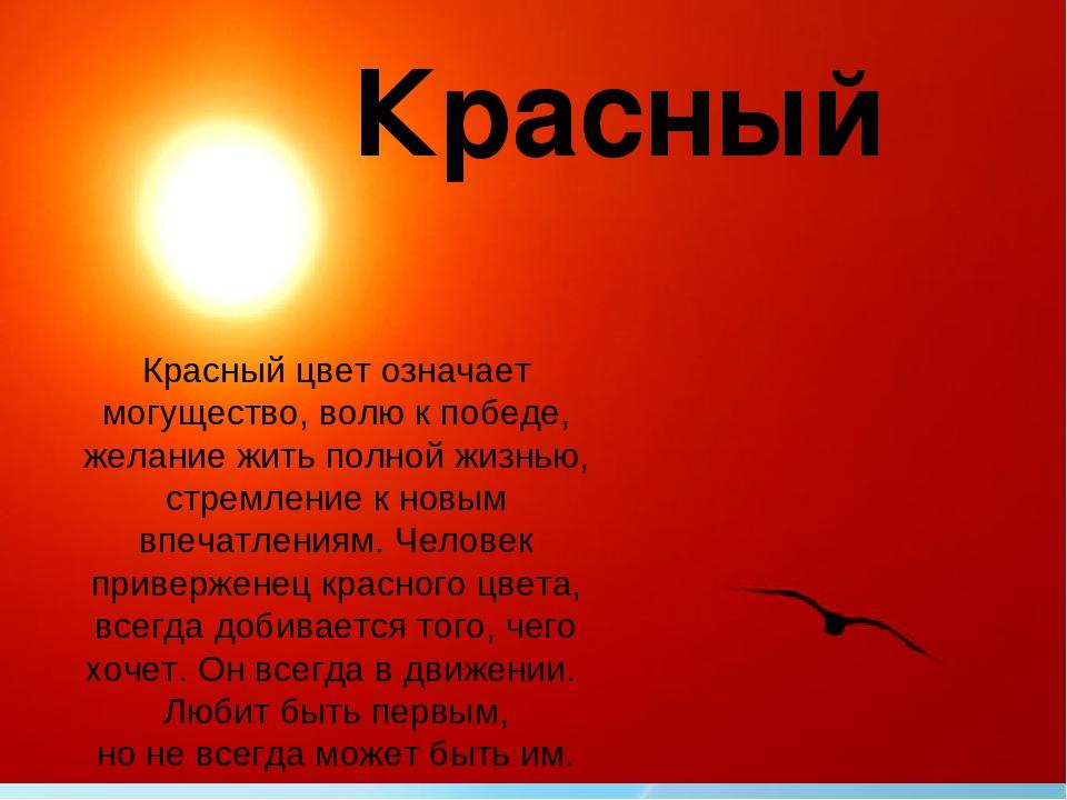 Красный Красный цвет означает могущество, волю к победе, желание жить полной...
