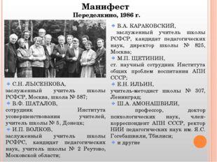 Манифест Переделкино, 1986 г. В.А. КАРАКОВСКИЙ, заслуженный учитель школы РС