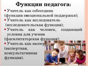 Функции педагога: Учитель как собеседник (функция эмоциональной поддержки); У